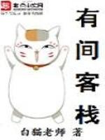 《有间客栈》作者:白猫老师