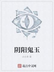 《阴阳鬼玉》作者:小小昊