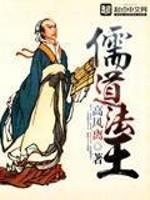《儒道法王》作者:高风离