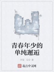 《青春年少的单纯邂逅》作者:浮雪.QD