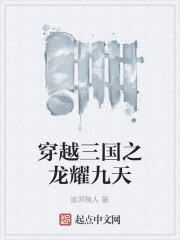 《穿越三国之龙耀九天》作者:澎湃猿人