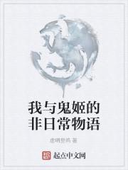 《我与鬼姬的非日常物语》作者:虚明皇鸦
