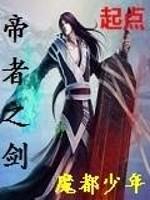《帝者之剑》作者:魔都少年.QD