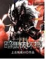 《无限之暗黑破坏神》作者:上古残痕XO