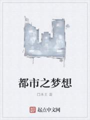 《都市之梦想》作者:口禾王