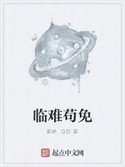 《临难苟免》作者:夏蝉.QD