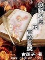 《秩序恶魔的冒险日志》作者:古莲子.QD