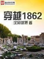 《穿越1862》作者:汉风雄烈