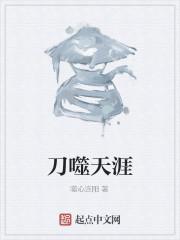 《刀噬天涯》作者:噬心连阳