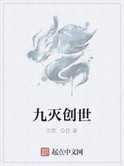 《九灭创世》作者:江杰.QD