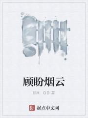 《顾盼烟云》作者:朝洋.QD