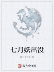 《七月妖出没》作者:纳兰信佛