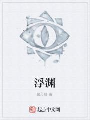 《浮渊》作者:蜀舟籍
