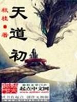 《天道初》作者:秋桂