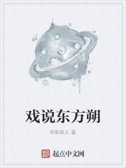 《戏说东方朔》作者:寻麻真人