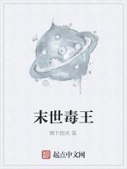 《末世毒王》作者:雨下阳光