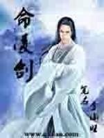 《命凌剑》作者:李小旺