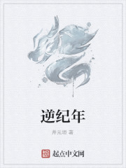 《逆纪年》作者:井元垣