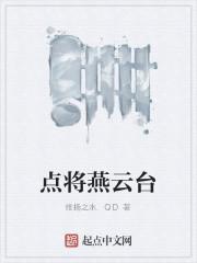 《点将燕云台》作者:维扬之水.QD