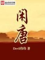 《闲唐》作者:Devil伟伟