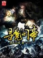 《寻魔问帝》作者:漫天云城