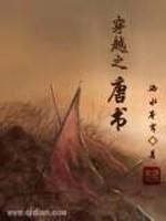 《穿越之唐书》作者:洛水苍穹