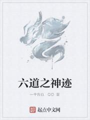 《六道之神迹》作者:一干告白.QD