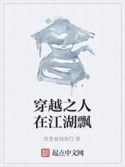 《穿越之人在江湖飘》作者:克鲁查加路口
