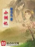 《小洲记》作者:翠羽鸟