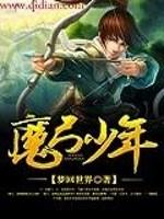 《魔弓少年》作者:梦回世界
