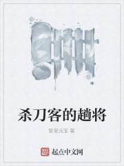 《杀刀客的趟将》作者:皇宋元宝