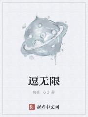 《逗无限》作者:菊葵.QD