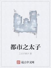 《都市之太子》作者:二公子建少
