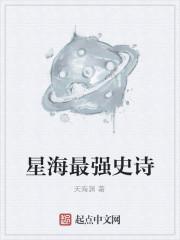 《星海最强史诗》作者:天海渊