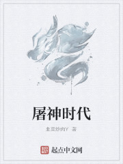 《屠神时代》作者:韭菜炒肉Y