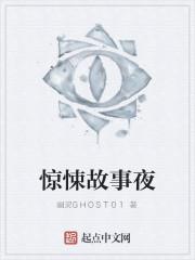 《惊悚故事夜》作者:幽灵GHOST01