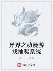《异界之动漫游戏抽奖系统》作者:周king鑫
