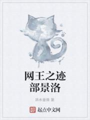 《网王之迹部景洛》作者:滴水蔷薇