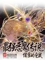 《最强恶魔传说》作者:偷食的仓鼠