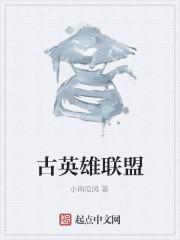 《古英雄联盟》作者:小南瓜风