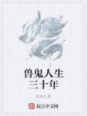 《兽鬼人生三十年》作者:巽道子
