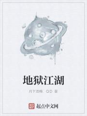 《地狱江湖》作者:月下酒樽.QD