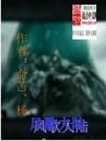 《风歌大陆》作者:命苦杨08