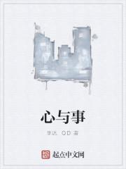 《心与事》作者:李达.QD