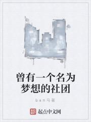 《曾有一个名为梦想的社团》作者:ban马