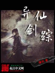 《异仙剑踪》作者:烨羽