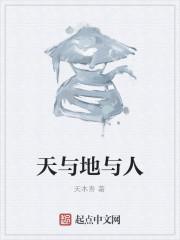 《天与地与人》作者:天木寿