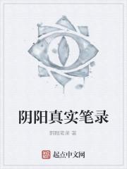 《阴阳真实笔录》作者:阴阳笔录