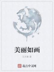 《美丽如画》作者:江天曈