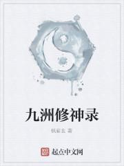 《九洲修神录》作者:枫紫玄